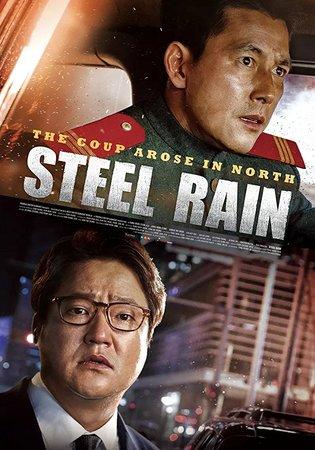 locandina di Steel Rain