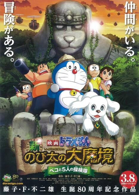 1/7 - Doraemon - Le avventure di Nobita e dei 5 esploratori