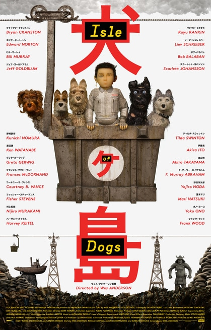 0/2 - Isle of Dogs