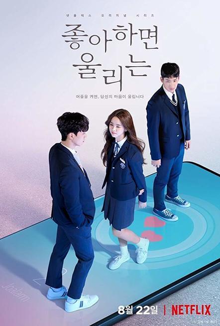 Goo Hye sun Lee Min ho incontri