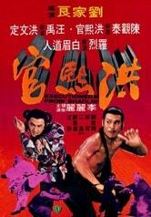I distruttori del tempio Shaolin