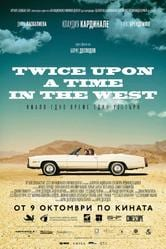 Twice Upon a Time in the West