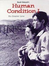 La condizione umana: Nessun amore è più grande