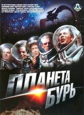 I sette navigatori dello spazio