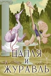 L'airone e la gru (The Heron and the Crane)
