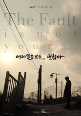 The Fault is not Yours