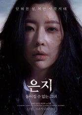 Eun-ji