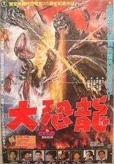 Godzilla contro  Biorante