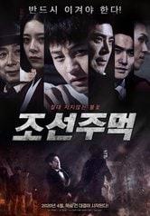 Joseon Fist