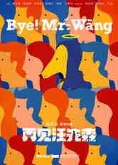Bye! Mr. Wang