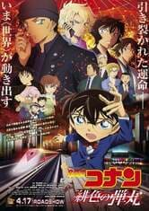 Detective Conan: The Scarlett Bullett