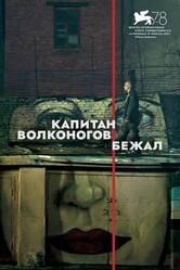 Captain Volkonogov Escaped