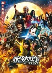 The Great Yokai War Guardians
