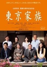 Tokyo Family